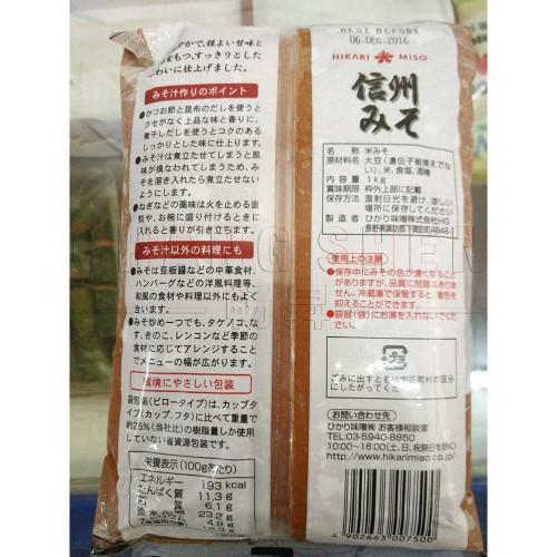 Miso Paste | 1 kg/pkt